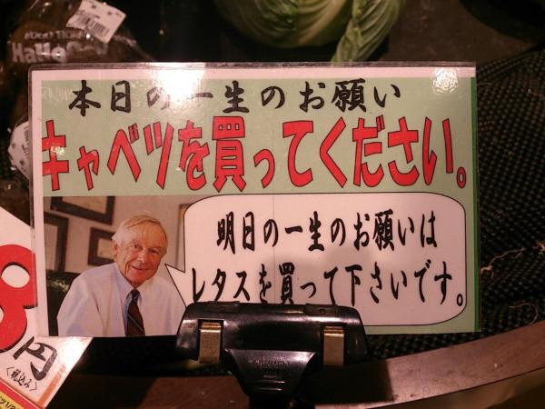 面白画像 一生のお願い! スーパーで見かけた本日の一生のお願い「キャベツを買ってください。」(笑)adsign_0040