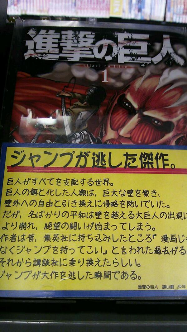 面白画像 逃した傑作! お店で見かけた『進撃の巨人』のポップの説明文がジャンプしてます(笑)animanga_0044