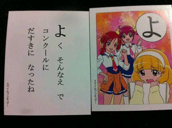 お正月おもしろ画像 『かるた スマイルプリキュア!』の「よ」が正月早々なんか嫌な気分にさせてくる(笑)animanga_0055