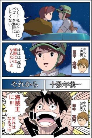 面白画像 『天空の城ラピュタ』でシータと「海賊にはならない」と約束したパズーの十数年後(笑)animanga_0061
