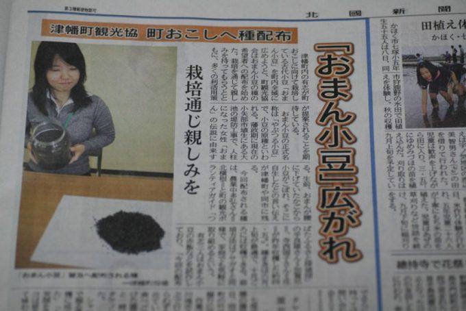 面白画像 誰でも読み間違う! 石川県津幡町の観光協会が町おこしで栽培している古代小豆「おまん小豆」(笑)hhh_0029