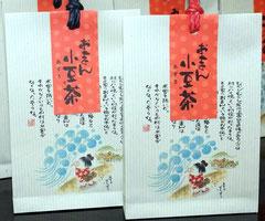 おまん小豆茶hhh_0029_01