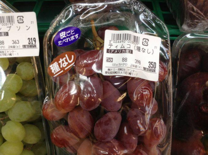 面白画像 皮ごと食べれます! 主婦が赤面するスーパーで売っているぶどう「ティムコ(種なし)」(笑)hhh_0037