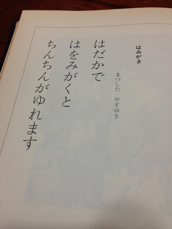 小学1年生まつした やすゆきくんが書いた誌「はみがき」(笑)hhh_0038