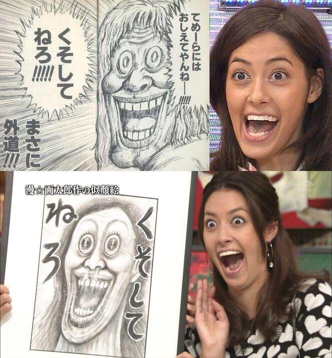 面白画像 くそしてねろ! 漫☆画太郎の描いた森泉の似顔絵が本人そっくり(笑)iti_0022