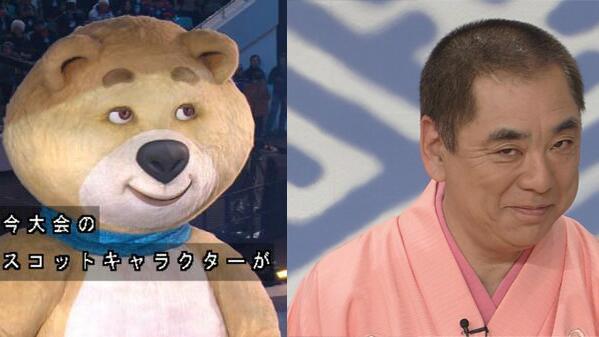 面白画像 ソチ五輪で「怖すぎる」と話題だったマスコットキャラの一種「ホッキョクグマ」と好楽師匠(笑)iti_0034