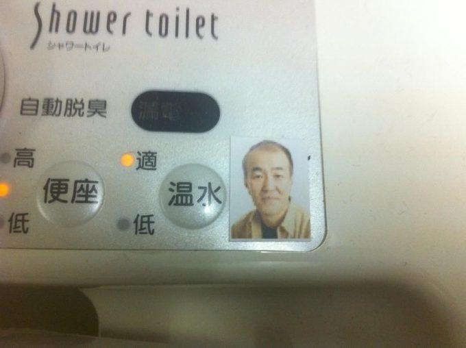 面白画像 温水! ウォシュレットに設置された「温水」ボタンの横に貼ってある芸能人(笑)talent_0047
