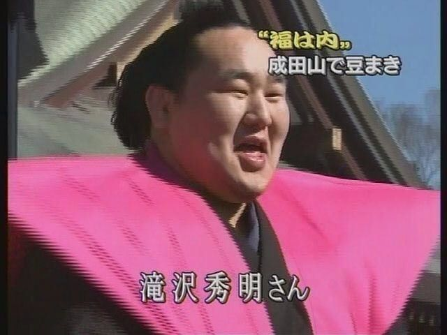 面白画像 福は内! 千葉県成田山で豆まきをする滝沢秀明がお相撲さんみたいです(笑)talent_0049