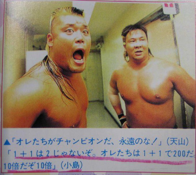 面白画像 プロレスラー小島聡選手が試合後インタビューで言った名言(笑)talent_0057
