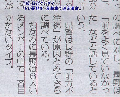 面白画像 V6長野が首都高で追突事故を起こした時の日刊ゲンダイ記事(笑)talent_0061