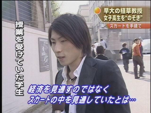 【テレビ珍事件インタビューおもしろ画像】早大の植草教授がのぞきで起訴された時の街頭インタビュー(笑)