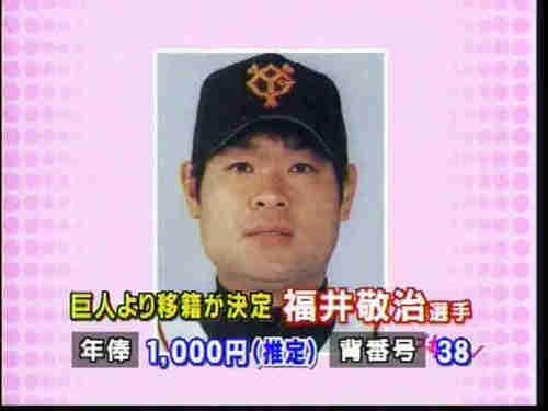 面白画像 巨人から広島に移籍した時の福井敬治選手の年棒が低すぎます(笑)tvmovie_0047