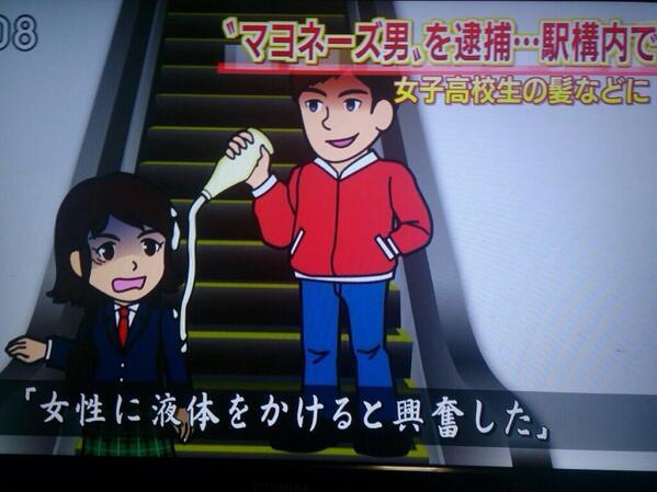 面白画像 駅のエスカレーターで女子高生にマヨネーズをかけるという意味不明な事件(笑)tvmovie_0048
