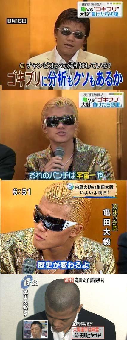 あれ? ボクシング亀田大毅選手が内藤大助選手をゴキブリ呼ばわりして戦った結果(笑)