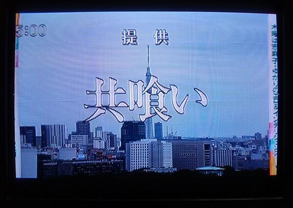【テレビおもしろ画像】TOKYO MX『5時に夢中!』のメインスポンサーが『共喰い』(笑)