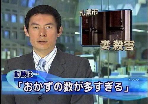 面白画像 北海道札幌市で起きた妻殺害事件の犯人の動機tvmovie_0057