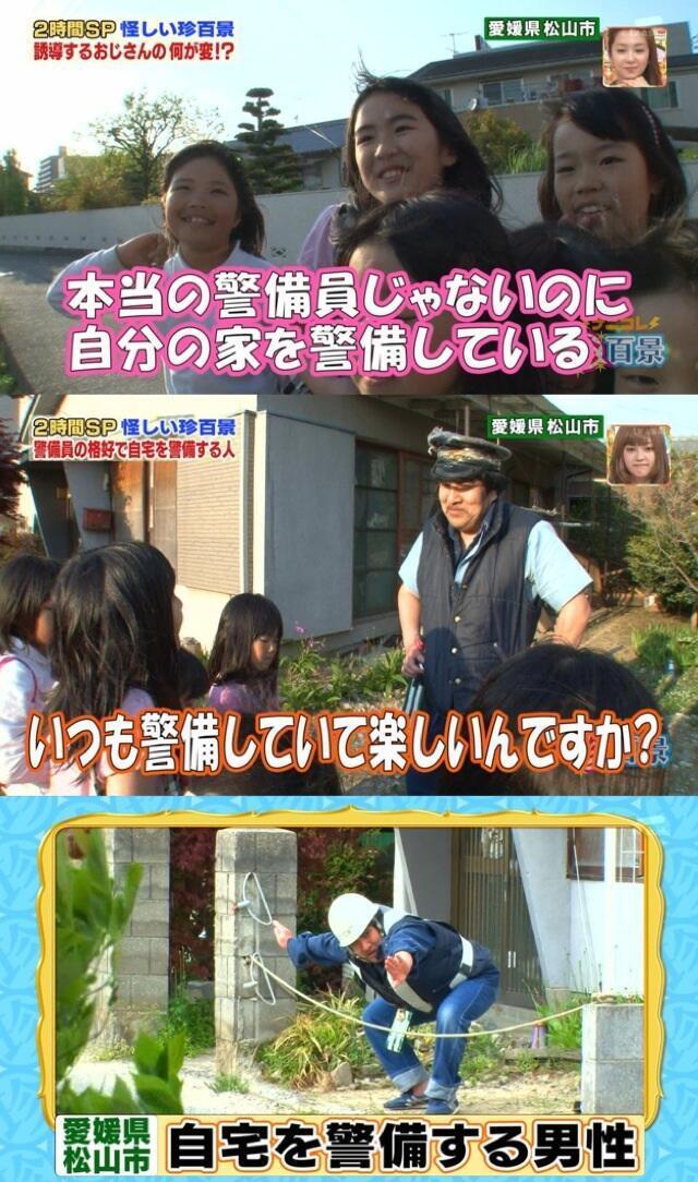 面白画像 『ナニコレ珍百景』で紹介された愛媛県松山市の「自宅を警備する男性」(笑)tvmovie_0060