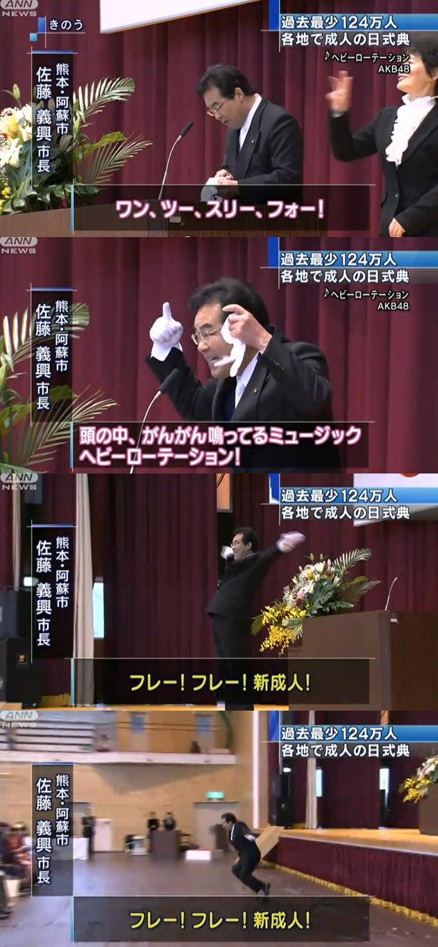 【テレビの成人式おもしろ画像】2011年熊本県阿蘇市で行われた成人式で市長が『AKB48』の『ヘビーローテーション』を熱唱(笑)