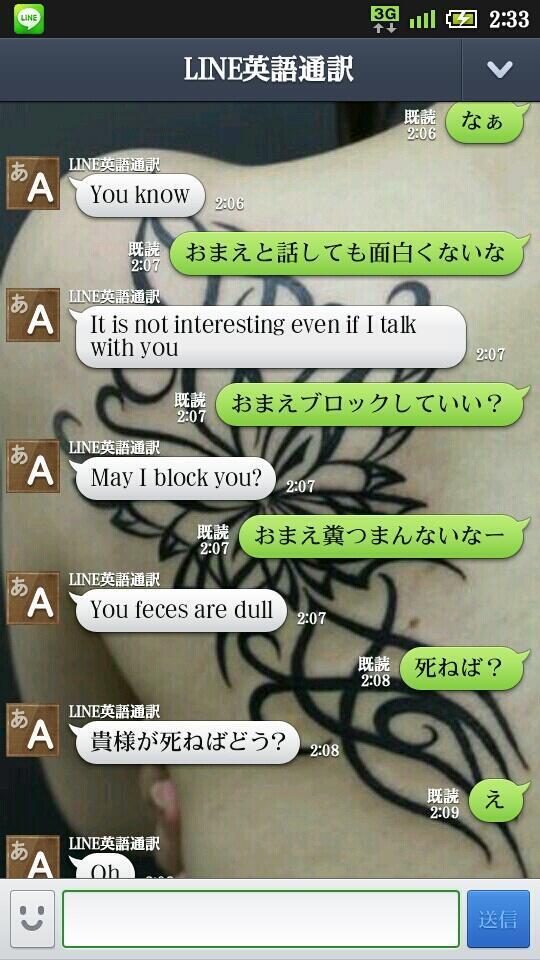 【LINEおもしろ画像】LINEのbotアカウント『LINE英語通訳』とトークしてたらおもしろい返信が(笑)