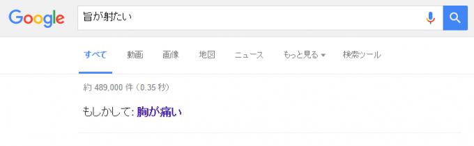 Google検索「胸が痛い」netsns_0043_02