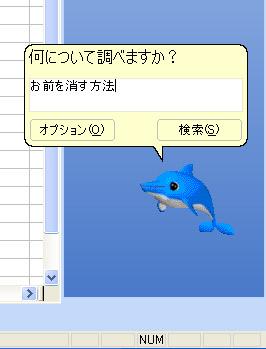 Windowsのイルカが邪魔で質問欄に入力した言葉がひどい(笑)