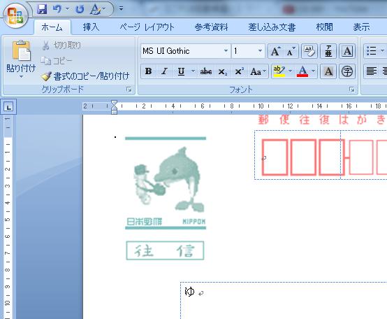 Microsoft Officeのイルカ