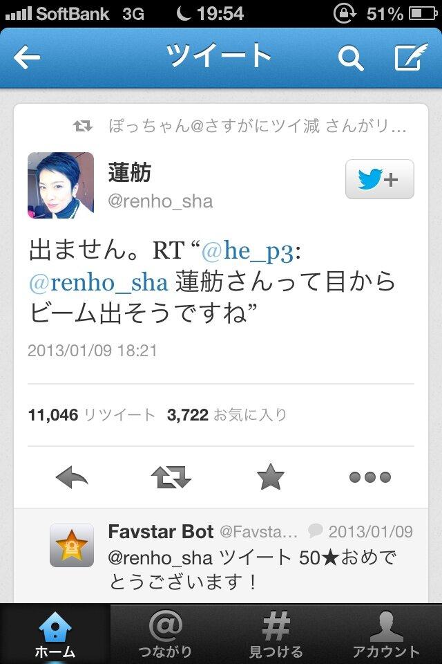 面白画像 蓮舫さんにツイッターで「蓮舫さんって目からビーム出そうですね」とリプしたら(笑)netsns_0049