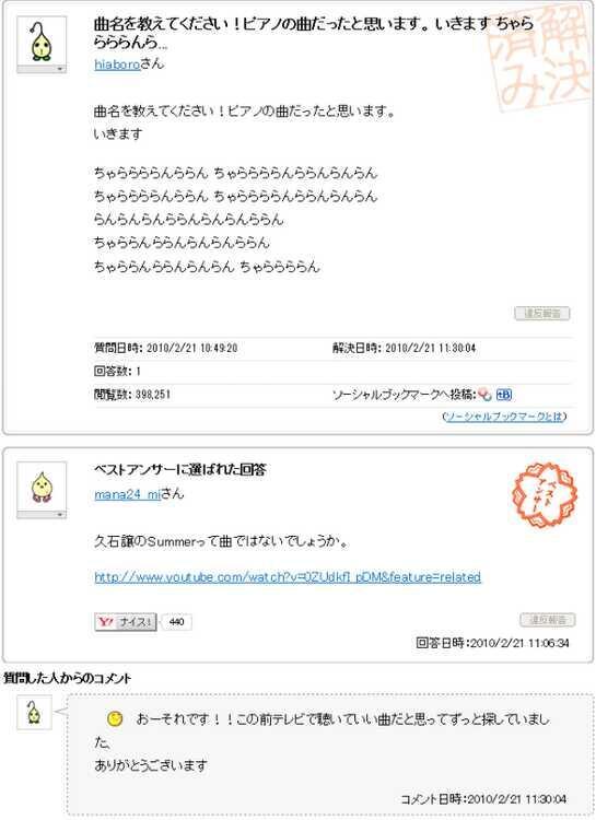 【Yahoo!知恵袋おもしろ画像】『Yahoo!知恵袋』で「ピアノの曲名を教えてください!」のベストアンサー(笑)netsns_0050