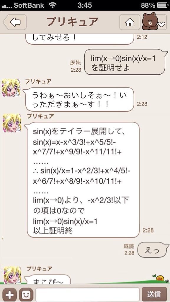 【LINEおもしろ画像】プリキュアLINE公式アカウントに数学の超難問を送ったらおもしろいことに(笑)
