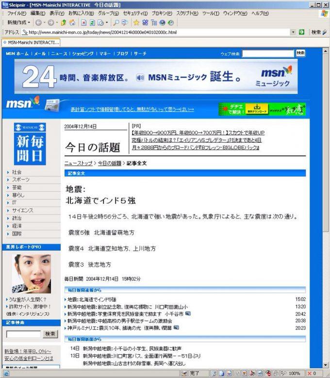 面白画像 北海道で強い地震があったときの毎日新聞の誤字が意味不明(笑)netsns_0060