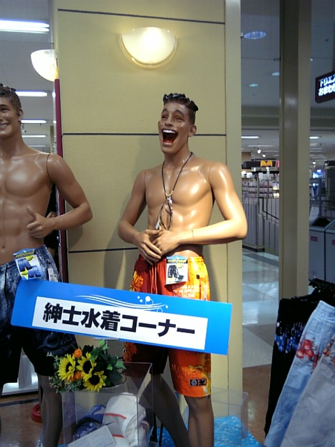 【水着マネキンおもしろ画像】チェーンストア「サティ」の紳士水着コーナーで見かけた爆笑マネキン(笑)syame_0047