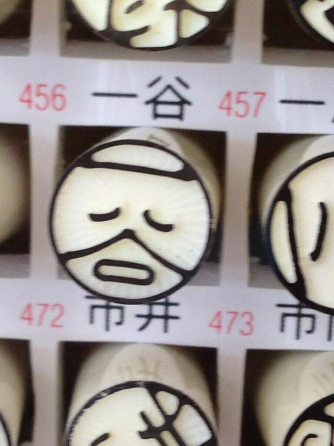 面白画像 一谷さんのハンコが疲れたおじさんにしか見えません(笑)syame_0058