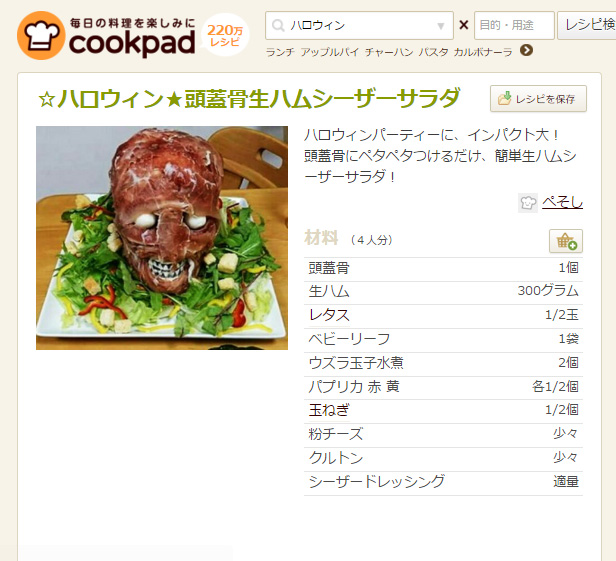 【ハロウィンおもしろ料理画像】クックパッドに投稿されたハロウィンレシピ『頭蓋骨生ハムシーザーサラダ』が怖すぎます(笑)helloween_0001