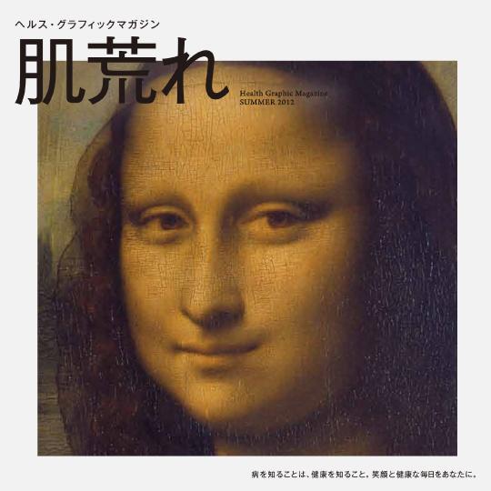 『ヘルス・グラフィックマガジン』2012年夏号syame_0056_03
