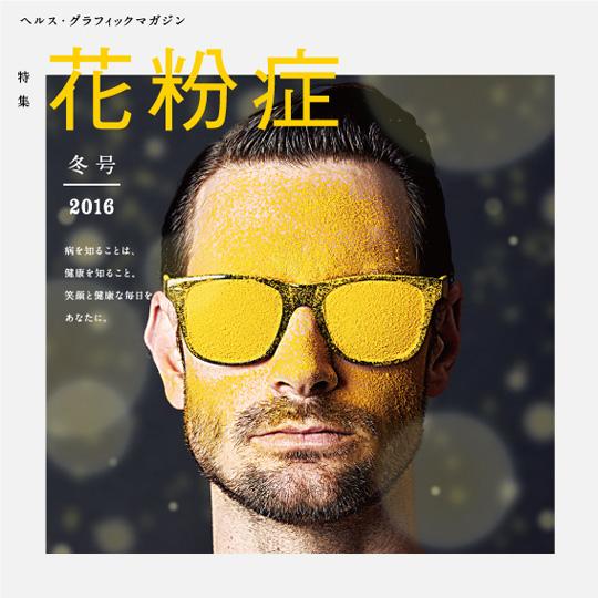『ヘルス・グラフィックマガジン』2016年冬号syame_0056_05