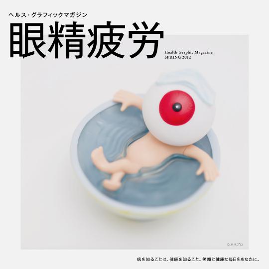 『ヘルス・グラフィックマガジン』2012年春号syame_0056_06