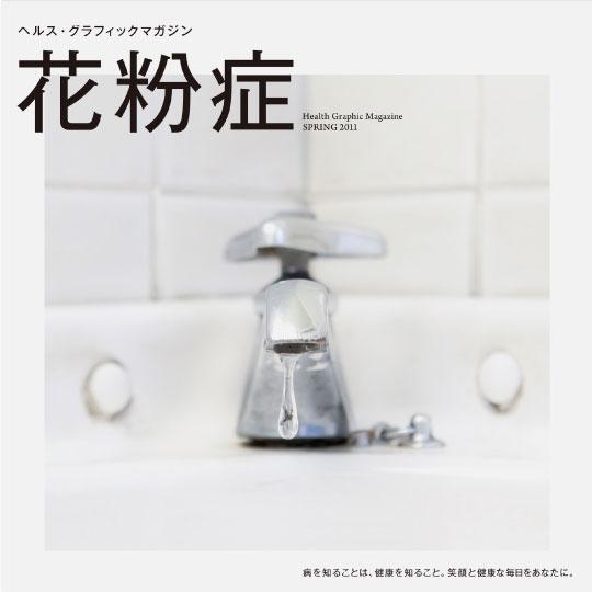 『ヘルス・グラフィックマガジン』2011年冬号syame_0056_07