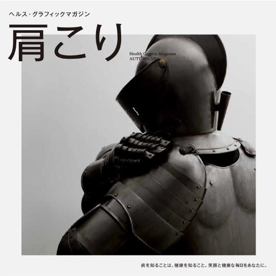 『ヘルス・グラフィックマガジン』2011年秋号syame_0056_08