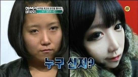おもしろファッション画像詐欺! 韓国のバラエティ番組『火星人ウイルス』に登場した女性たちの写メ画像処理レベルが高すぎます(笑)beauty_0048