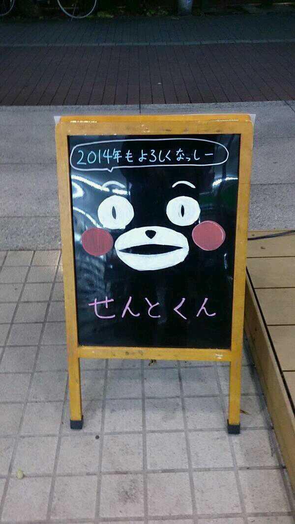 【看板おもしろ画像】街中で見かけたくまモンの立て看板が色々とおかしすぎます(笑)chara_0043