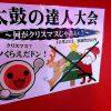 クソくらえだドン!大阪の「タイトーFステーション あべのアポロ店」で2013年クリスマスに開催された『太鼓の達人大会』(笑)