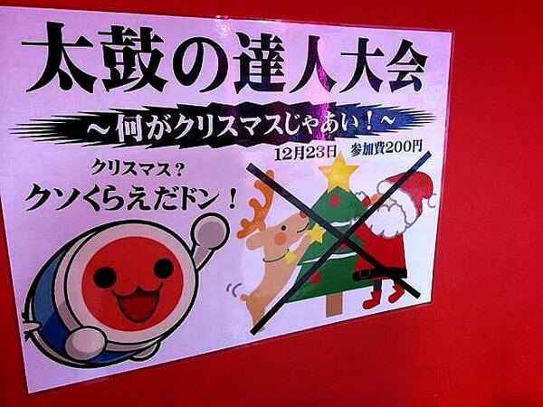 【張り紙おもしろ画像】大阪のタイトーで2013年クリスマスに開催された『太鼓の達人大会』の張り紙(笑)