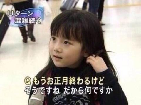 【お正月のテレビの子どもインタビューおもしろ画像】で? お正月Uターンラッシュに子どもにインタビューしたら一言「そうですね だから何ですか」(笑)