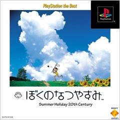 お正月おもしろ画像 ぼくのなつやすみ PlayStation® the Bestnewyear_0007_01