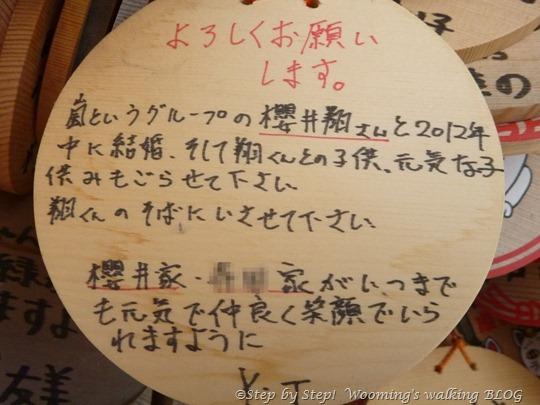 東京都台東区の今戸神社にあった嵐ファンが書いた絵馬が怖すぎ(笑)