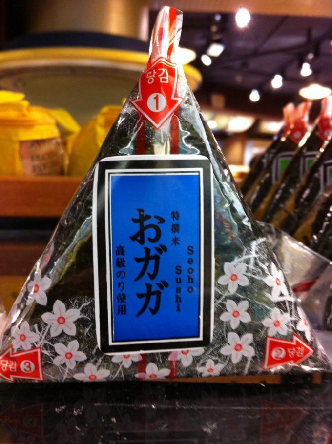 【誤字脱字・誤植おもしろ画像】刺激的な味! 韓国で売っていた「おかかおにぎり」がパンチ効いてそう(笑)