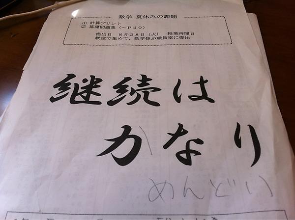 面白画像 めんどい! 夏休みの宿題の表紙「継続は力なり」に秀逸な落書き(笑)kids_0040