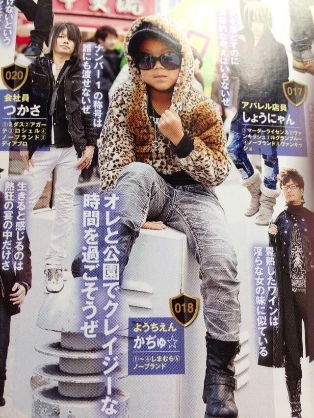 【子どものギャル男おもしろ画像】ファッション雑誌『メンズナックル』で紹介された幼稚園生かぢゅ☆くん(笑)