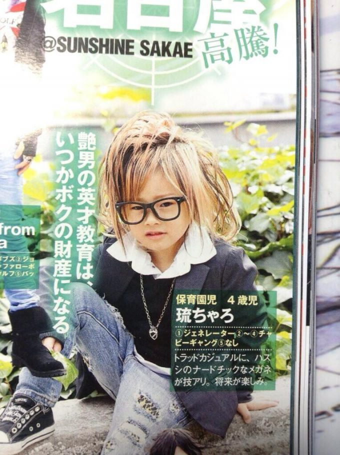 【子どものギャル男おもしろ画像】ファッション雑誌『メンズスパイダー』に掲載された4歳児の琉ちゃろくん(笑)