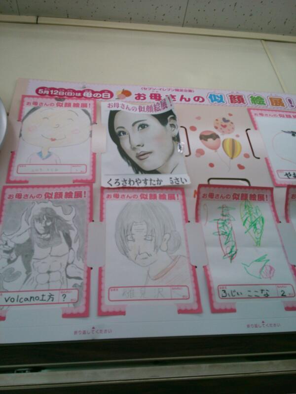 面白画像 セブンイレブン母の日『お母さんの似顔絵展!』のイラストがレベル高すぎます(笑)kids_0052_10